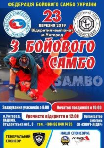 В Ужгороді відбудеться відкритий Чемпіонат з бойового самбо