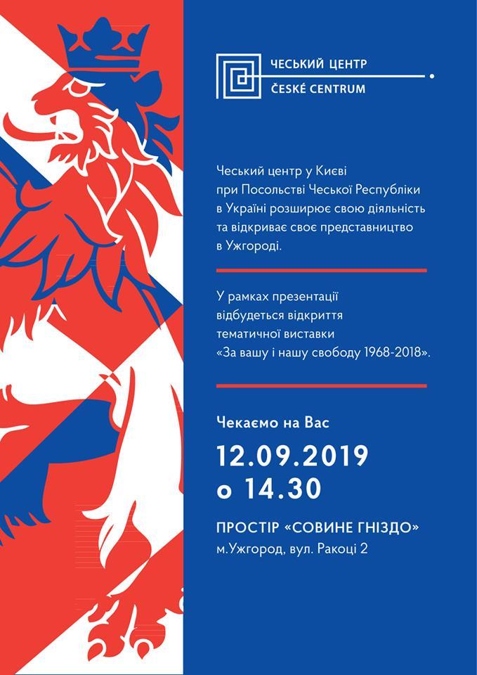 До Дня Ужгорода у місті відкриють Чеський центр