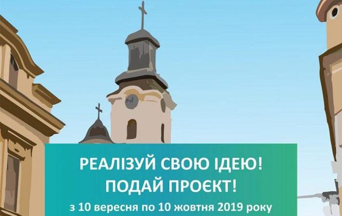 Мешканці Ужгорода встигніть подати свій проект для поліпшення життя міста!