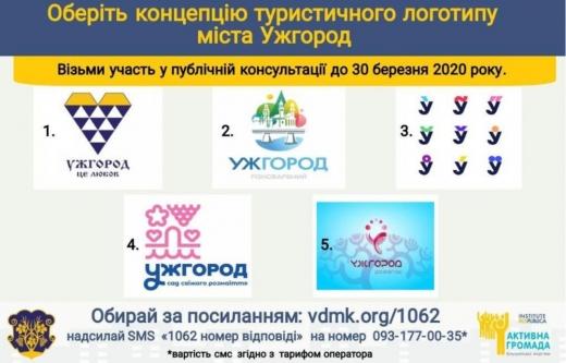 Ужгородців закликають проголосувати за кращий логотип міста