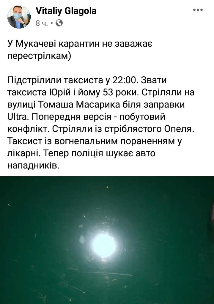 В Мукачеві невідомі влаштували стрілянину: одна людина постраждала