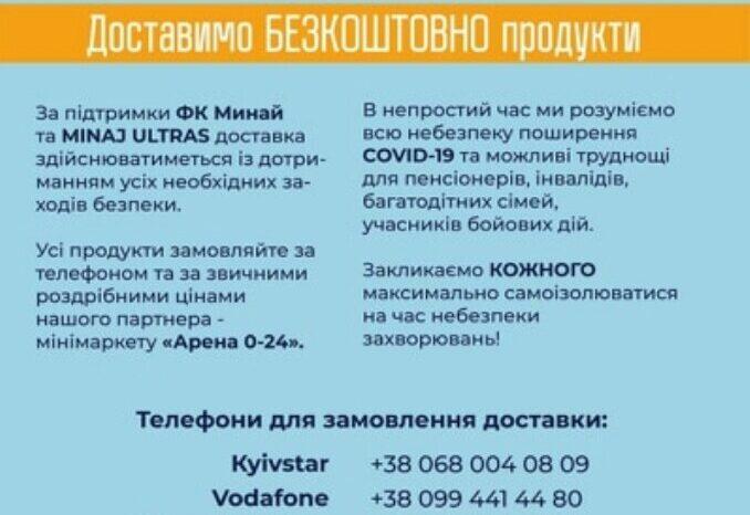 """ФК""""Минай""""  організовує безкоштовну доставку продуктів для закарпатців"""
