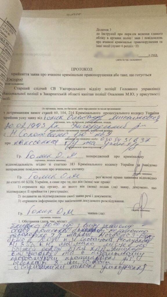 Винуватець стрілянини на кордоні з Угорщиною написав заяву на людей, яким погрожував
