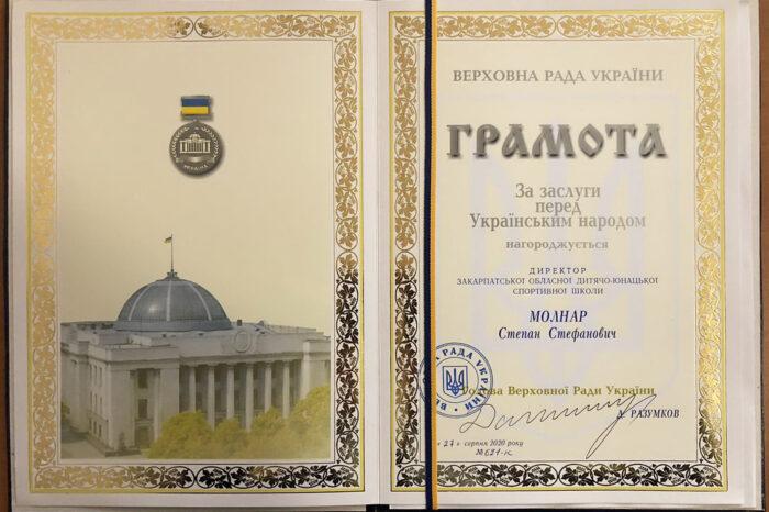 Грамоту Верховної Ради України отримав президент Ужгородської федерації боксу (ФОТО)