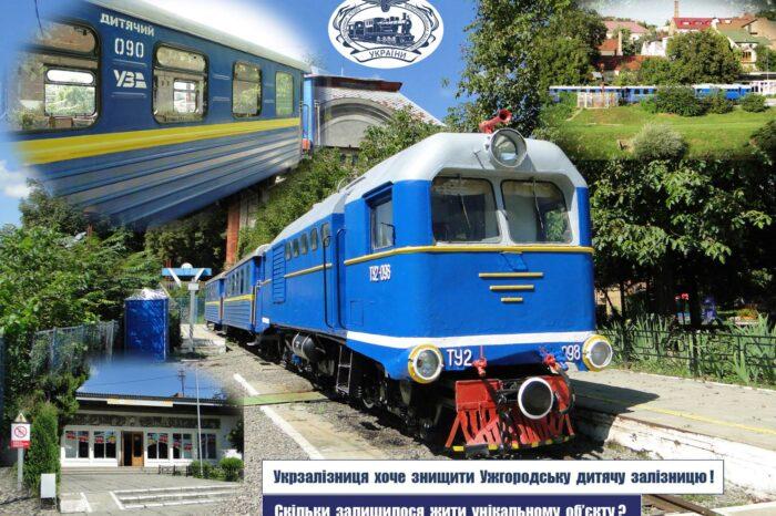 Усіх працівників Ужгородської дитячої залізниці мають звільнити впродовж місяця
