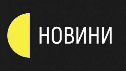 """""""Кримінальне Закарпаття"""", випуск 4"""