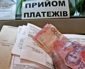У лютому закарпатці сплатили понад 560 мільйонів гривень за комунальні послуги