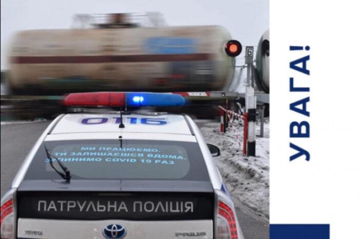 На Закарпатті патрульні посилено стежитимуть за дотриманням правил на залізничних переїздах