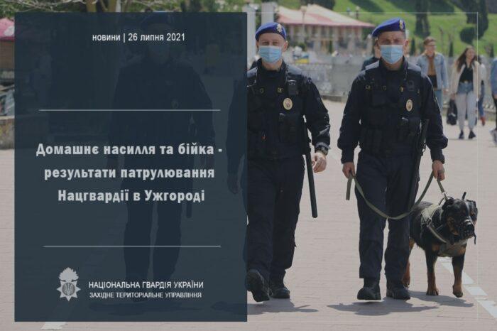 Домашнє насилля та бійка: результати патрулювання Нацгвардії в Ужгороді